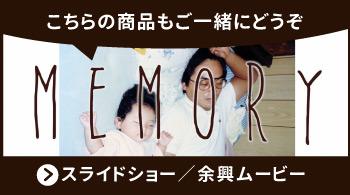 スライドショー/余興ムービー