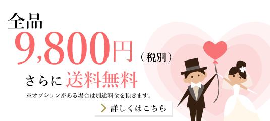 全品9,800円(税別)♪さらに送料無料